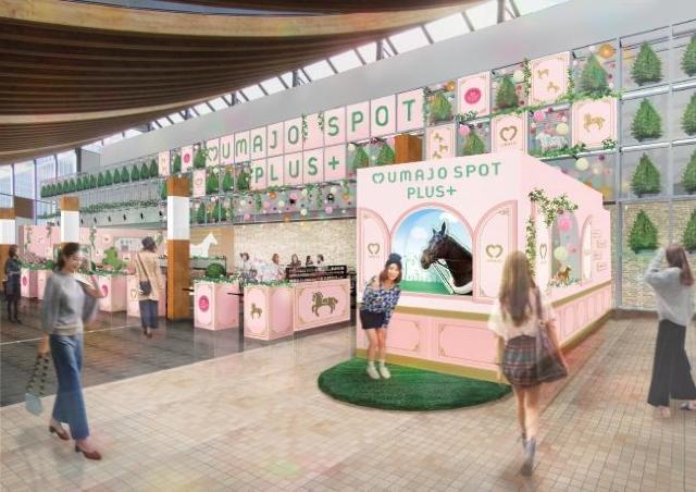 【女性限定】ドリンク無料の休息スポット、東京競馬場に登場