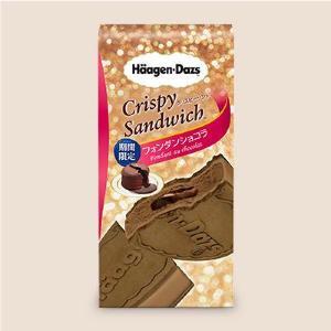 ハーゲンダッツから「フォンダンショコラ」のクリスピーサンド 中からチョコソースがトロ~リ...