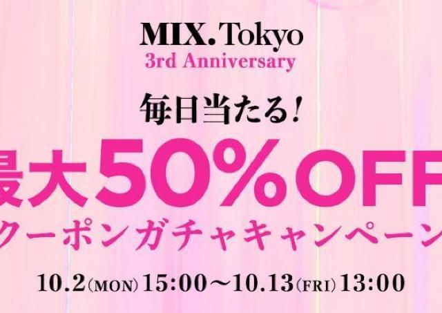 最大50%オフ!「Mix.Tokyo」で割引クーポン当たる「ガチャキャンペーン」開催中