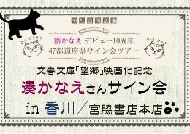 「イヤミス」の湊かなえが香川にやってくる! 先着100人のサイン会