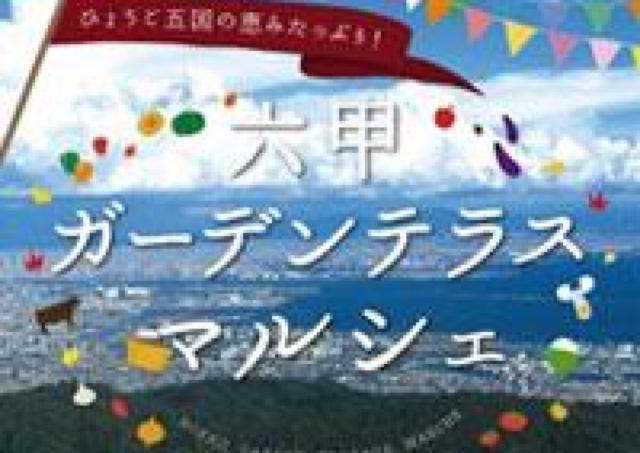 兵庫県の新鮮食材や特産品が集結! 六甲山上でマルシェ開催