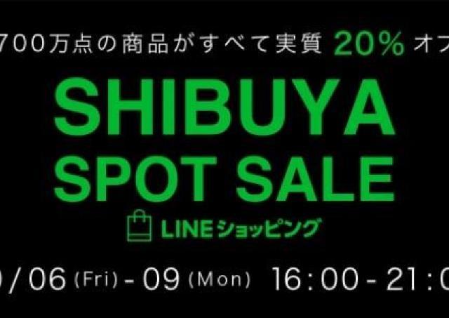 「LINEショッピング」の新感覚セール 渋谷に立ち寄るだけでお得にお買い物