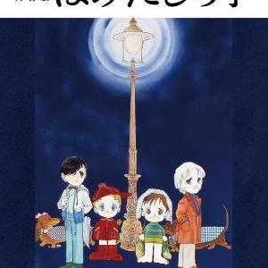伝説の漫画家、三原順の名作『はみだしっ子』をスタジオライフが初舞台化!