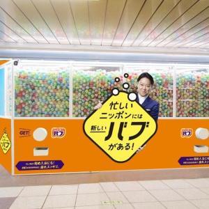 新宿駅に「バブ」の巨大ガチャ出現! 無料で1錠もらえるぞ