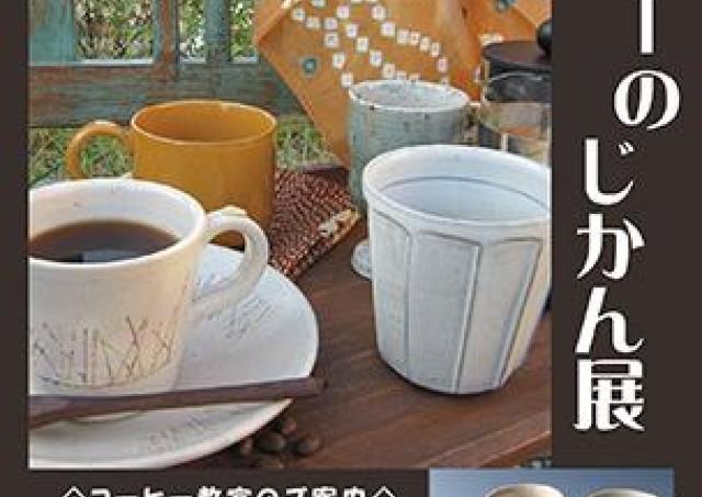 おうちコーヒーがもっと楽しくなる! 関連アイテム揃う「コーヒーのじかん展」