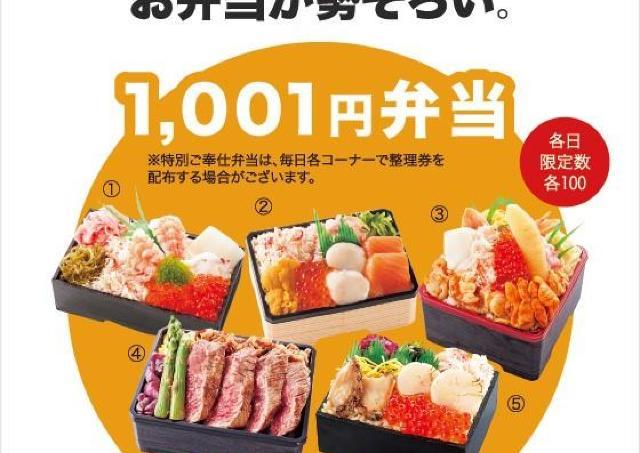 近鉄本店限定のお弁当が「競演」 見逃せない「大北海道展」