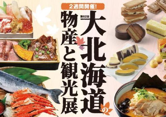 かに弁当、十勝牛ステーキ、小樽握り...北海道の絶品グルメが勢ぞろい!
