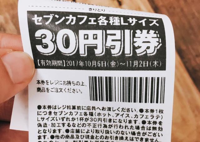 セブンカフェの無限ループから抜け出せない...! エンドレス30円引券が怖すぎる