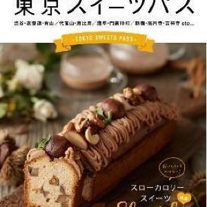 【プレゼント】クーポン付グルメガイドブック「東京スイーツパス」-特別号-(10名様)