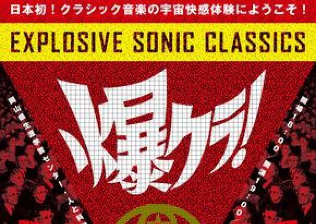 日本初!クラシック音楽の宇宙快感体験にようこそ