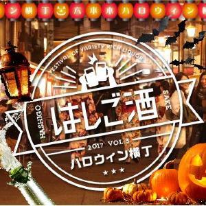 10月29日は仮装して六本木横丁へ! 3500円 で楽しむ「はしご酒」イベント