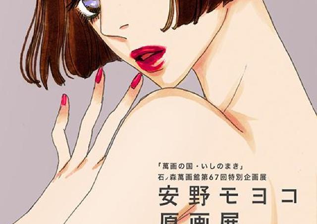 人気漫画家・安野モヨコ、20年超の画業の集大成