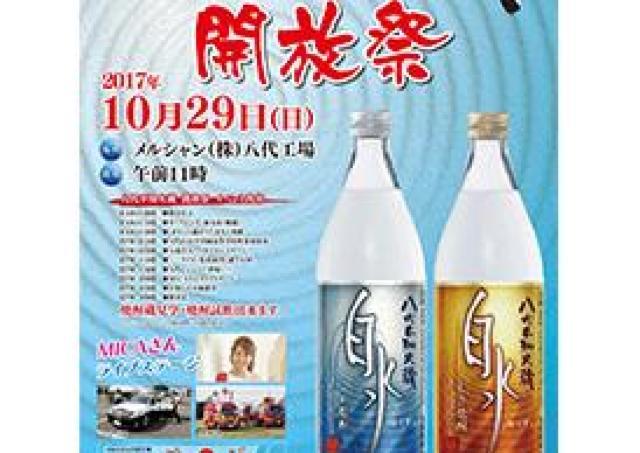 「八代不知火蔵」のこだわりに触れる 焼酎工場の「開放祭」へ行こう!