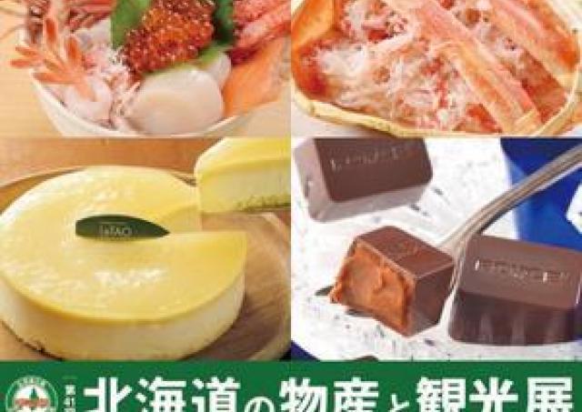 十勝牛からメロンパフェまで 北海道の美味揃う物産展
