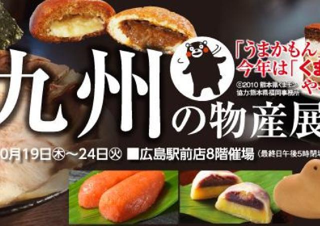 豚骨ラーメン、佐賀牛、あまおうケーキ...九州の「うまかもん」が勢ぞろい