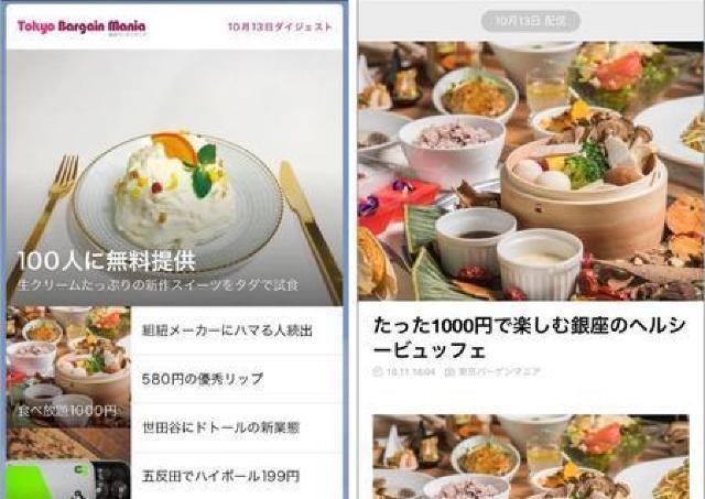 東京バーゲンマニアのLINE公式アカウントが登場 オトク情報を直接お届け!