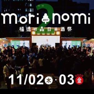 3000円で楽しめる「日本酒祭」 日本橋で100種以上を飲み比べ!