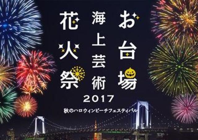週末の「お台場海上芸術花火祭」、タダ見するならアクアシティお台場一択!