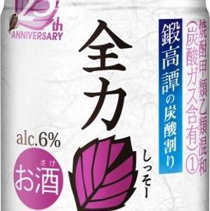 しそ焼酎「鍛高譚」の限定バージョン!? 有楽町で無料サンプリング