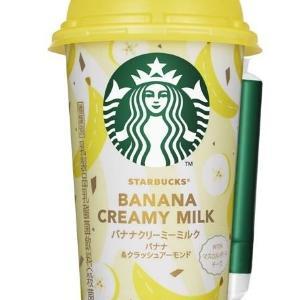 これは飲みたい! スタバ新チルドは果肉感あるバナナフレーバー
