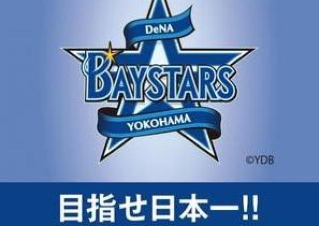 ハマっ娘おめでとう! そごう横浜店と横浜高島屋で「ベイスターズ応援セール」