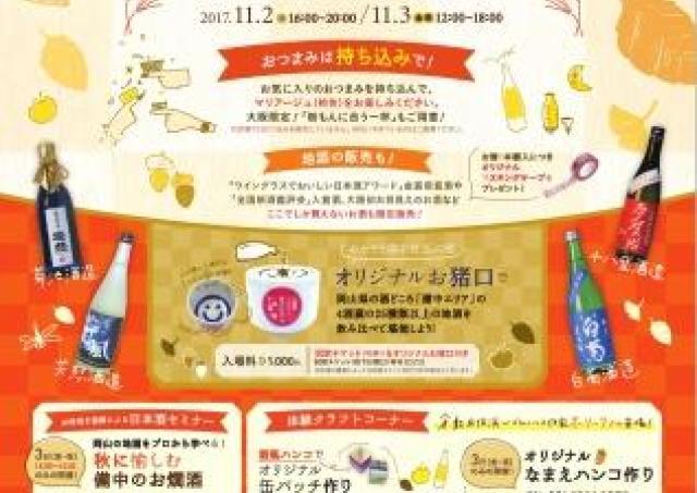 岡山の地酒及び酒蔵の魅力を再発見「和酒BAR in おおさか」