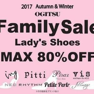 ブランド靴が最大80%オフ! オギツの秋冬ファミリーセール