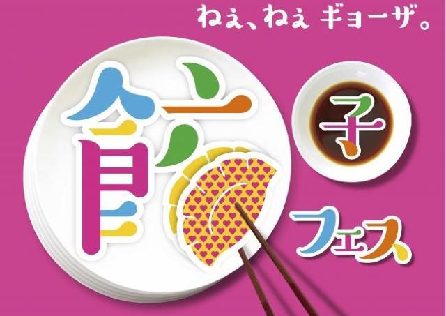 昭和記念公園で大規模「餃子フェス」 個性豊かな餃子が大集合!