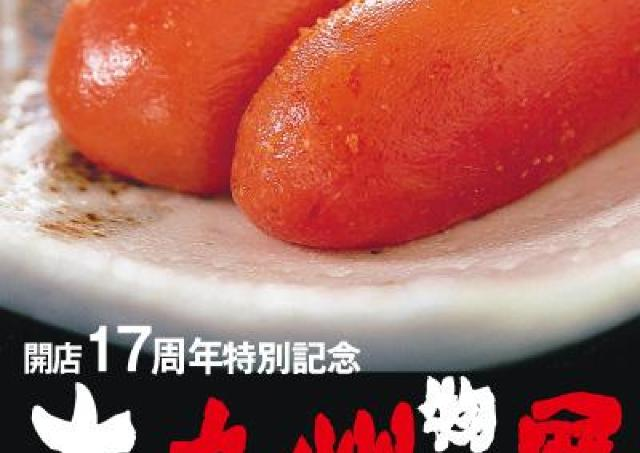 豚角煮、クエ、あわび、かるかんまで!九州の絶品グルメが大集合