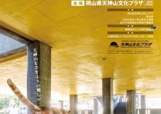 館全体が学びの宝庫! 岡山の歴史と文化を探索する「天神山迷図」