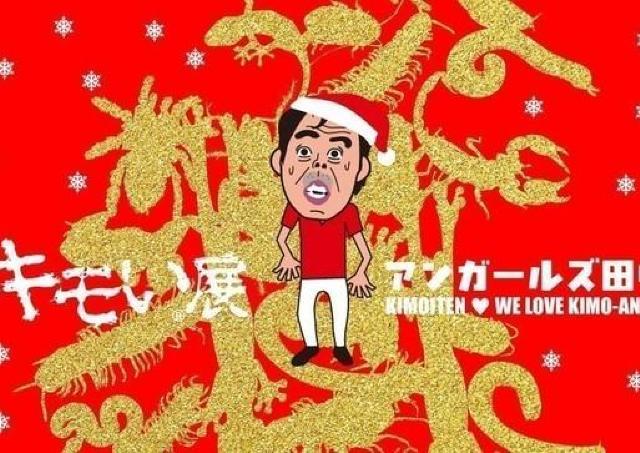 「キモい展」にアンガールズ田中さんが展示される!?