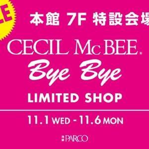 「CECIL McBEE」「ByeBye」の期間限定ショップでセール開催中!