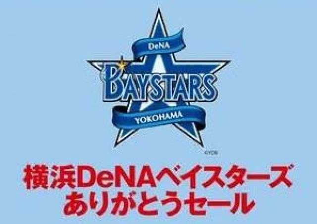 ベイスターズありがとう! 横浜のそごう&高島屋でセール開催中