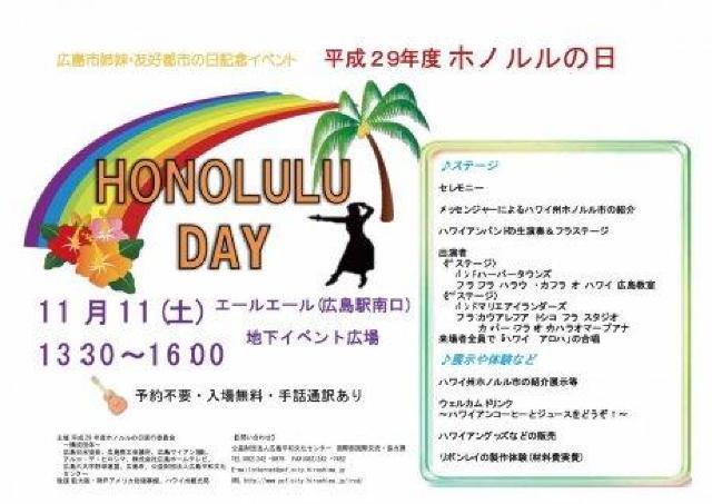 ホノルルの魅力に触れる! 広島で姉妹・友好都市記念イベント