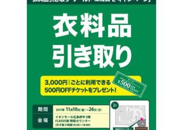 500円オフチケットに早変わり! イオンモール広島で衣料品引取りキャンペーン