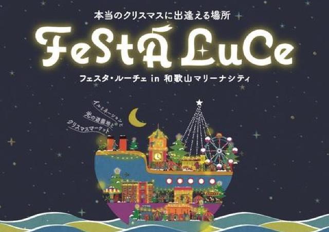 夜遊園地も楽しめる! 和歌山で関西最大級の光のフェスティバル