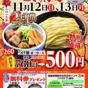 「つけ麺」500円で食べられる! 三田製麺所が2日間の感謝祭