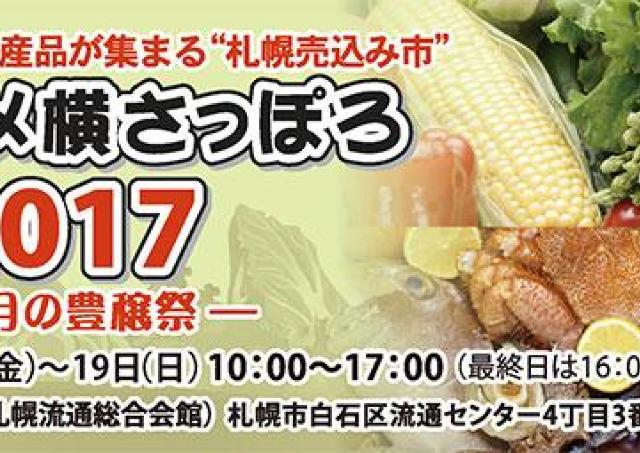 人気の道産品が集結! 札幌でグルメイベント「豊穣祭」