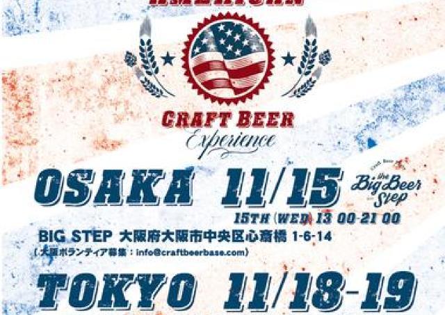 入場無料! クラフトビール集まる「American Craft Beer Experience」