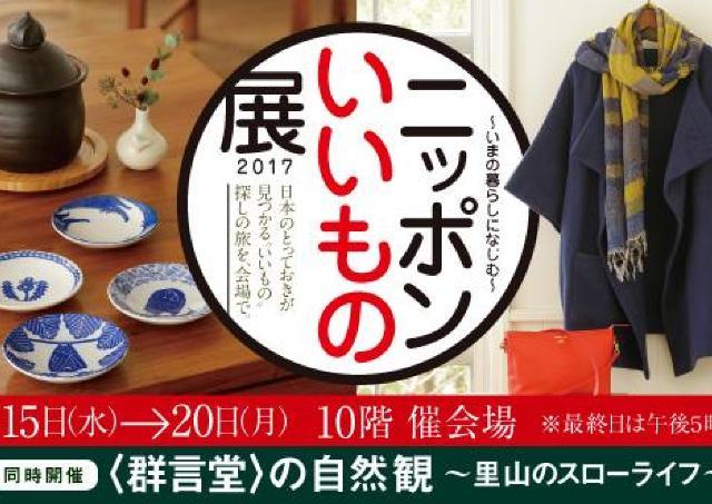 手作り感が心地よい! 名古屋タカシマヤで「ニッポンいいもの展」
