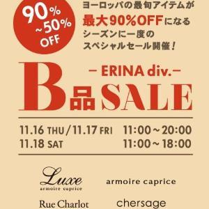 インポート品が最大90%オフ!「ERINA div.」がB品セール開催