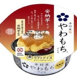 やわもちアイスに「安納芋」が登場! これ、絶対美味しいやつじゃないですか...