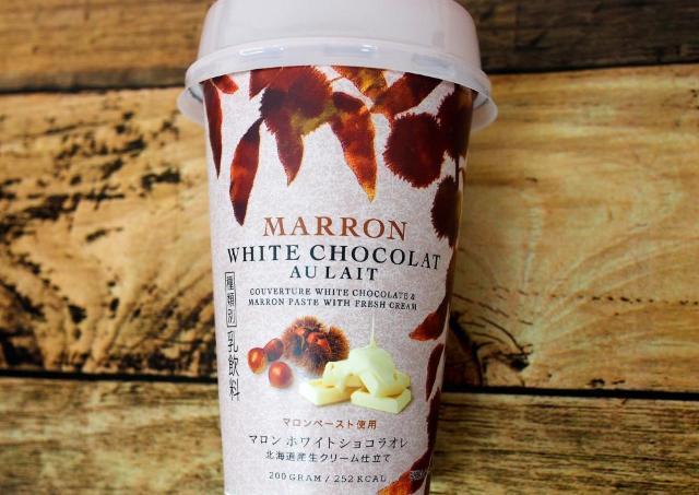 「これは危険だ」「永遠に飲んでしまう」... 話題の「マロンホワイトショコラオレ」を飲んでみた