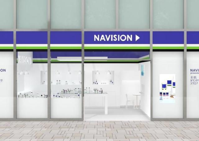資生堂の医療機関用コスメ「NAVISION」、無料で試すチャンス!