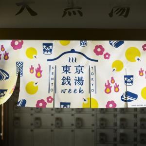 VR風呂に花園風呂、ホタル風呂... 「東京銭湯ウィーク」が楽しそう!