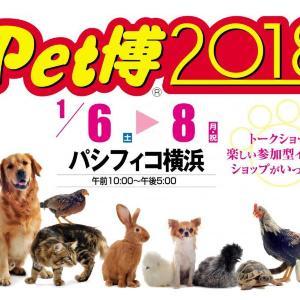 【プレゼント】ペットファンのための恒例イベント『Pet博2018 横浜』ご招待券(10組20名様)