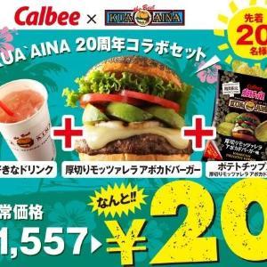クア・アイナのバーガーセットが奇跡の20円! 太っ腹すぎでは...?