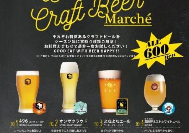 キリン「Tap Marche」が関西初出店! クラフトビールを楽しもう