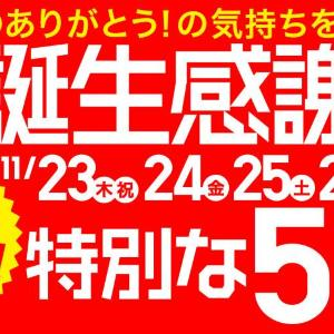 ユニクロ恒例「誕生感謝祭」始まるよ~! ヒートテックもカシミヤも安い