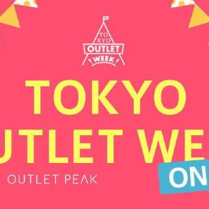 1円アイテムも登場! 通販サイト「OUTLET PEAK」で大規模セール